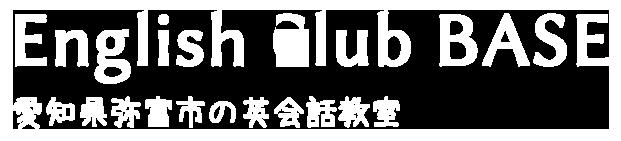 【English Club BASE】 - 愛知県弥富市の英会話教室/イングリッシュクラブ・ベース